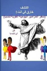 Discover The Supernatural In You Arabic Edition